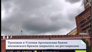 Две башни Московского Кремля закрылись на реставрацию