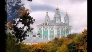 Старый добрый Смоленск