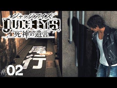 【ジャッジアイズ #02】怪しい男を尾行せよ!┃JUDGE EYES:死神の遺言