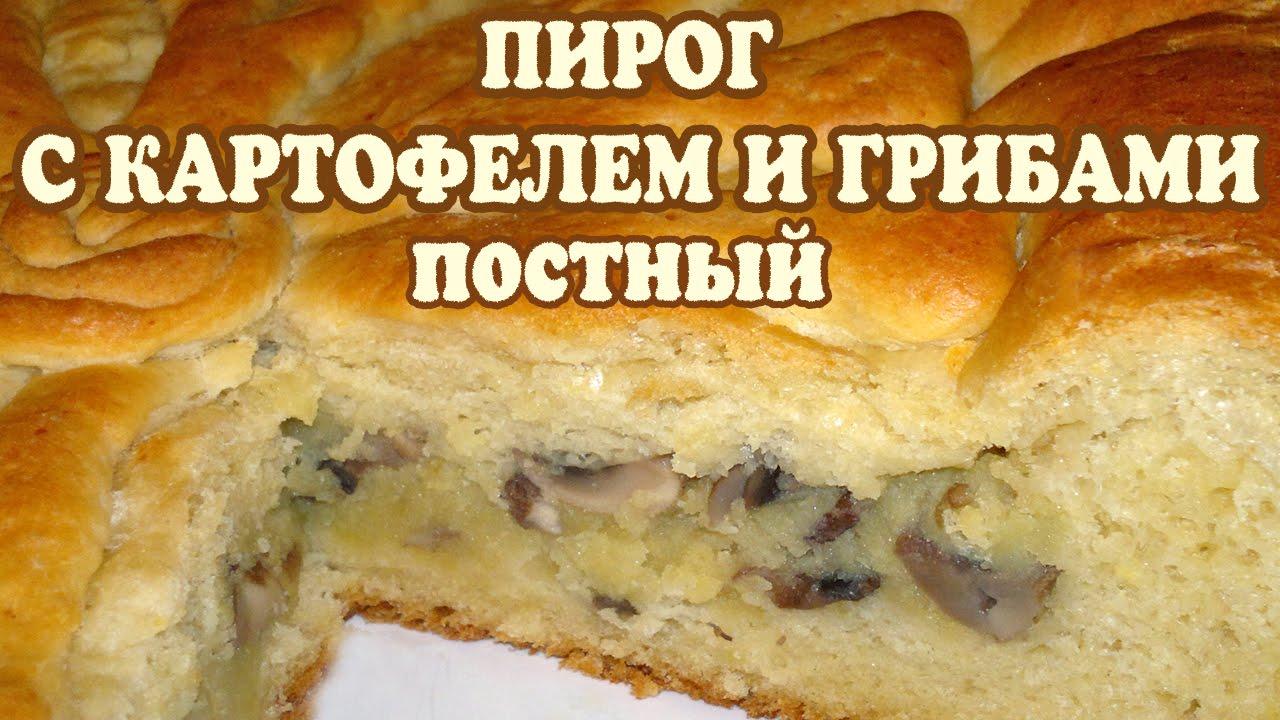 пирог в мультиварке с картошкой и грибами