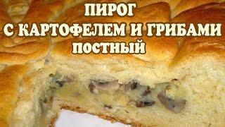 Пирог с картофелем и грибами. Постный пирог с картофелем и грибами
