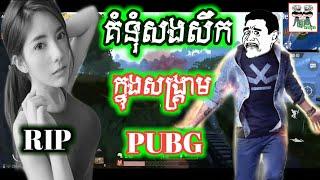 គំនុំសងសឹកក្នុង សង្គ្រាម PUBG បាញ់ងាប់ពេញភូមិ 😎 funny video games