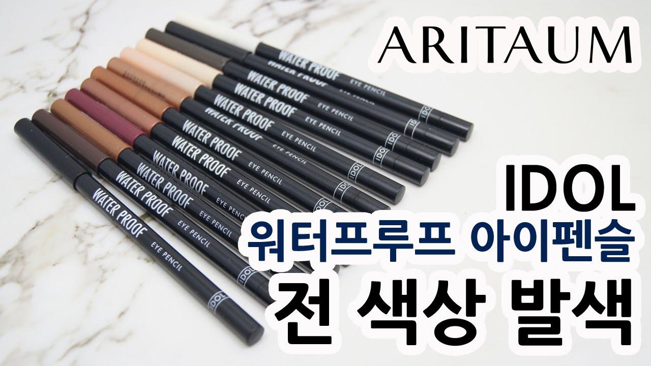 아리따움 아이돌 워터프루프 아이펜슬 전 색상 발색 Aritaum Idol Waterproof Eye Pencil All Colors Review