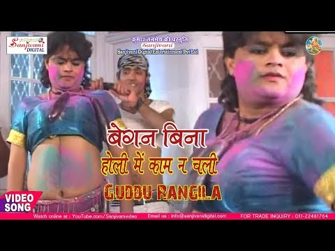 Baiganma Re Tor Bin Holi Me Kam Na Chali ! Guddu Rangila   New Bhojpuri सुपरहिट Video Song