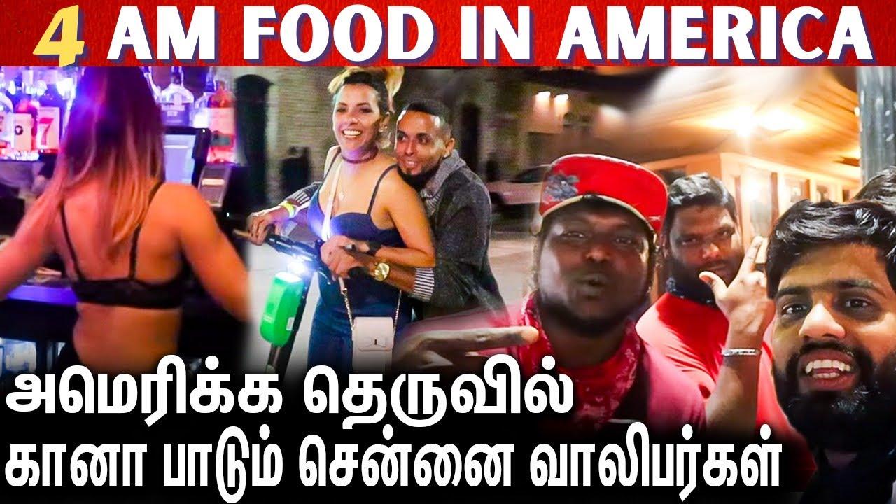 அமெரிக்கா தெருவில் தமிழனின் கானா| america tamilan gaana song and food | american night life | venkys