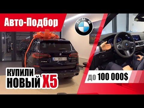 #Подбор UA. VLOG_23: Купили новый BMW X5 (G05).