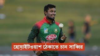 পরিকল্পনা কাজে লাগিয়ে হোয়াইটওয়াশ ঠেকাতে চান সাব্বির রহমান Bangladesh vs Newzealand ODI series 2019