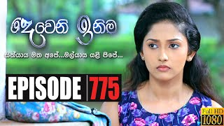 Deweni Inima | Episode 775 27th January 2020 Thumbnail