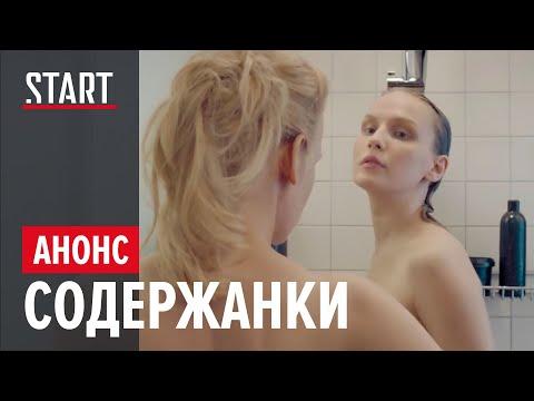 """Смотрите сериал """"Содержанки"""" только на START"""