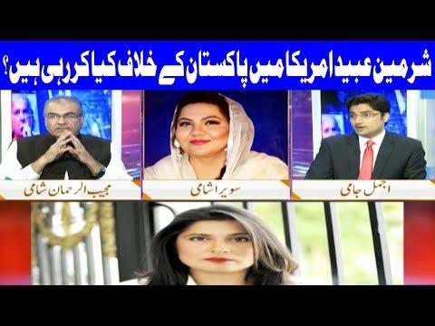 Nuqta E Nazar With Ajmal Jami | 1 November 2017 | Dunya News