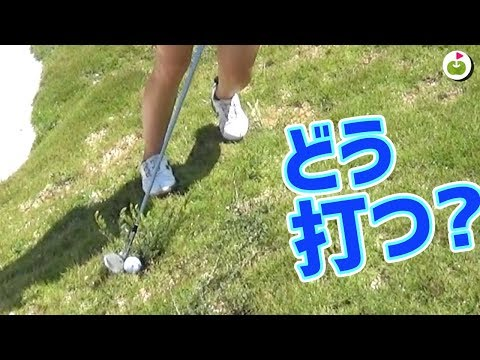 超難度!草の根元のボールはどう打つの?【じゅんりさ セブゴルフ!#3】