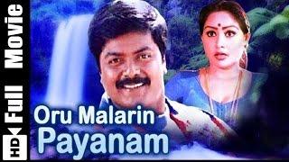 Oru Malarin Payanam (1985) Tamil Movie