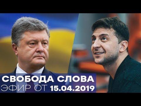 Президент Порошенко и советник Зеленского - Свобода слова - Полный выпуск от 15.04.2019