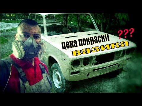 Покраска вазика (цена). город Днепр. Украина.