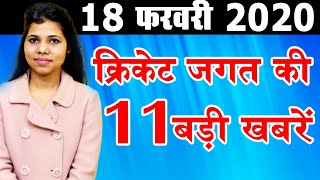 Get today Latest cricket news 18th Feb 2020 live in Hindi.Fast & breaking cricket sports headlines.