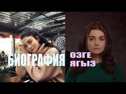 Биография Озге Ягыз❤️ Турецкая актриса