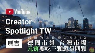 【呱吉】孤獨的美食廢人EP12:德國市集 台灣市場 元宵要三顆還是四顆 | #CreatorSpotlightTW