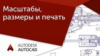 Масштабы, размеры и печать в AutoCAD (Автокад)(Бесплатный самоучитель по AutoCAD 2D: http://sfera-graphics.ru/ Бесплатный курс по 3D моделингу в AutoCAD: http://sfera-graphics.ru/free-kurs-autoca..., 2013-05-22T16:03:36.000Z)