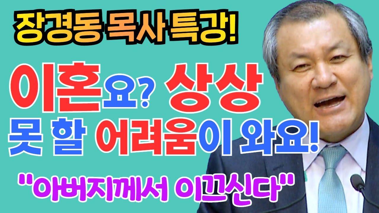 장경동목사의 부흥특강 - 아버지께서 이끄신다 (이혼요? 상상 못 할 어려움이 와요!)