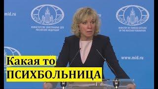 Мария Захарова мощно ВРЕЗАЛА по АНГЛОСАКСАМ которые обвиняют Россию по делу Скрипаля