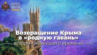 Возвращение Крыма в «родную гавань»