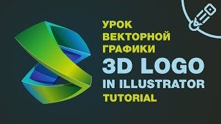 Урок по созданию 3D логотипа в Adobe Illustrator CC. 3D logo tutorial.