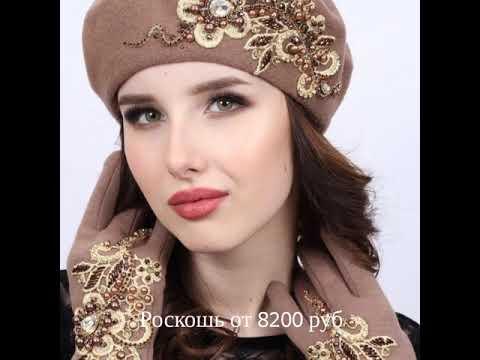 Стильные модные головные уборы для женщин. Береты и перчатки с украшением. 100% Ручная работа
