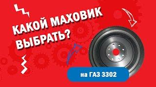 Маховик ГАЗ 3302 дв УМЗ 4216