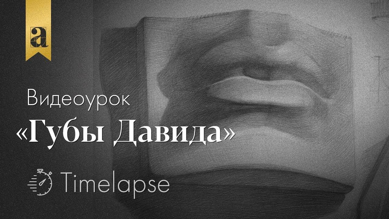 Губы Давида карандашом - Академический рисунок   Художник ...