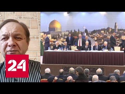 Эксперт о создании независимого палестинского государства на условиях США - Россия 24