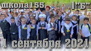 1 сентября школа 155 Самара. Линейка и первый урок 1 сентября 2021. День знаний. Наши первоклашки.