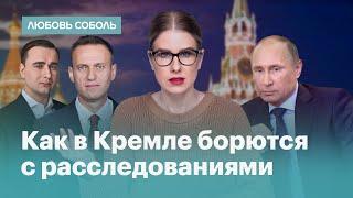 Агент ФБК. Как в Кремле решили бороться с расследованиями
