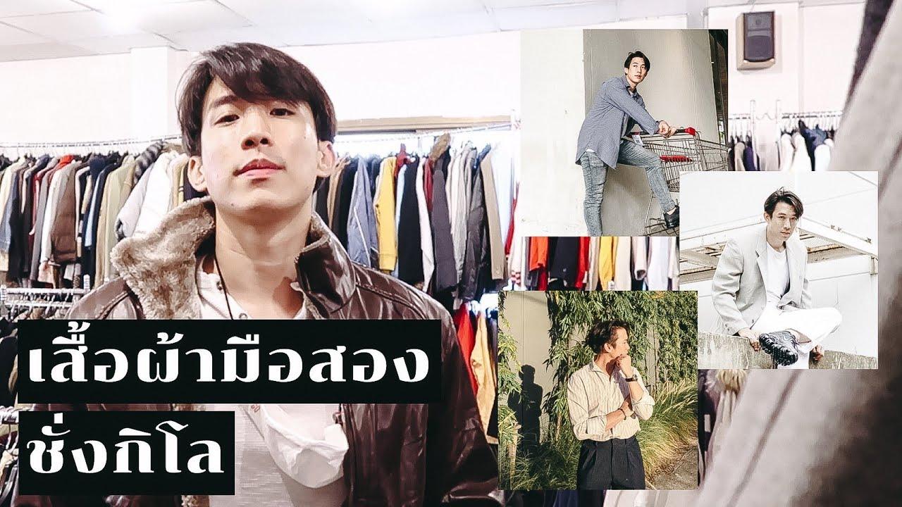 6 ลุค จากการช้อปเสื้อผ้ามือสองญี่ปุ่น เกาหลี ขีดละ39 ในงบ 1000  I CHINOTOSHARE