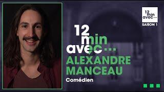 12 min avec - ALEXANDRE MANCEAU
