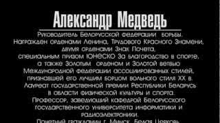 АЛЕКСАНДР МЕДВЕДЬ  Будет бороться! часть 4