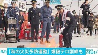 「秋の火災予防運動」が9日から全国で始まり、東京・歌舞伎町では爆破テ...