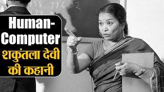 Shakuntala Devi Biography: नहीं थी खाने को रोटी, कैसे बनी शकुन्तला Human Computer | Shudh Manoranjan