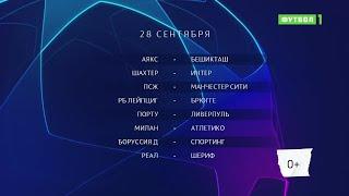 Лига чемпионов. Обзор матчей от 28.09.2021