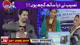 Game Show Aisay Chalay Ga with Danish Taimoor | 22nd June 2019 | Danish Taimoor Game Show