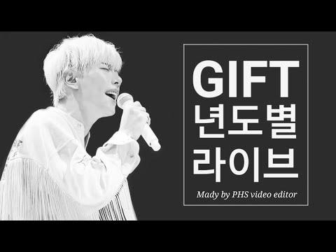 박효신 라이브 교차편집 - gift (2013~2017)