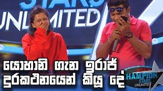 යොහානි ගැන ඉරාජ් දුරකථනයෙන් කියූ දේ | Derana Champion Stars Unlimited Thumbnail