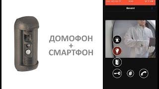 Как управлять IP-домофоном BEWARD через мобильное приложение BEWARD INTERCOM