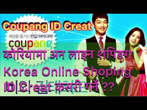 Korea Online Shopping L  How To Creat Coupang  ID  L Khum A2Z Channel L