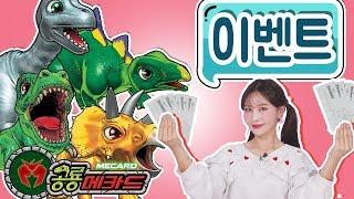 타이니소어 리얼공룡 실제로 보고싶은 사람?! 공룡메카드 뮤지컬 티켓 이벤트! 베리가 쏜다!🎉🎉