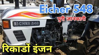 Eicher 548 tractor price and specifications and full details 2019/आयशर ट्रैक्टर 548 की पूरी जानकारी