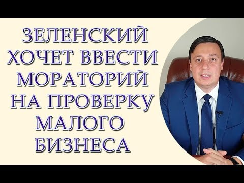 Зеленский хочет ввести мораторий на проверки малого бизнеса