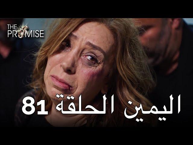 The Promise Episode 81 (Arabic Subtitle)   اليمين الحلقة 81