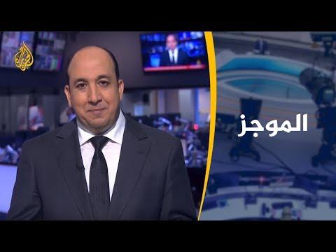 موجز الأخبار - العاشرة مساء 2019/8/17  - نشر قبل 14 ساعة