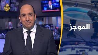 موجز الأخبار - العاشرة مساء 2019/8/17