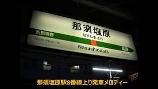 【駅放送】那須塩原駅8番線上り発車メロディー